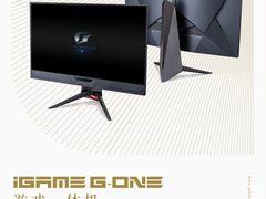 iGame G-ONE游戏一体机荣获2019金点设计奖