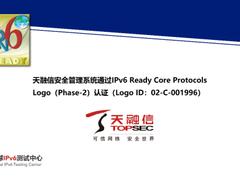 天融信安全管理系统通过IPv6 Ready Logo认证