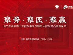 南京超大规模数据中心落户江宁,为长江经济带发展赋能