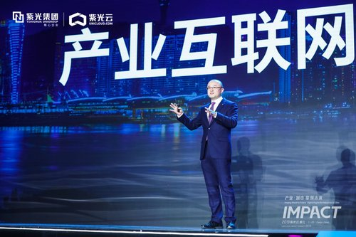 """打造数字化引擎,紫光云助力产业互联网""""跃迁""""正当时!"""
