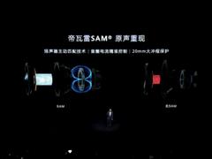 华为Sound X:硬件+技术双重保障,带来突破传统的震撼之声