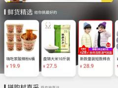 苏宁拼购村频道正式上线 主推优质农货