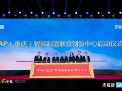 SAP建立重庆智能制造联合创新中心,赋能数字化时代的产业升级