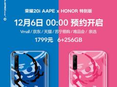 科技潮品惊艳亮相!荣耀20i AAPE x HONOR 特别版即将发售