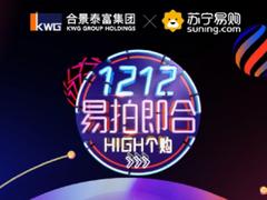 苏宁联手合景泰富,双十二再次网上卖房让利亿元