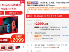 国行Switch苏宁首发2099元 十二期免息还可免费试用