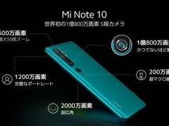 小米正式进军日本:发布小米 Note10、电饭煲等新品