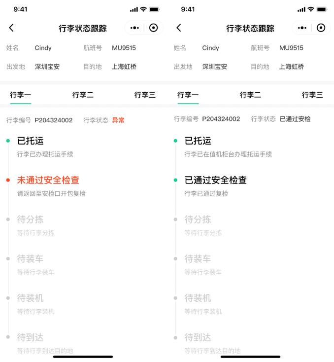 腾讯云助力深圳机场智慧航旅全流程服务