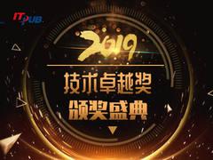 2019年度IT168技术卓越奖名单:数据库类