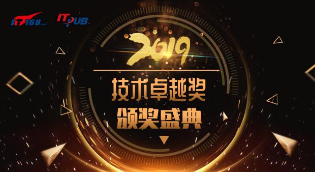 2019年度IT168技术卓越奖名单:大数据类