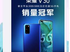 荣耀V30 PRO火热开售 获全平台所在价位段5G手机销量冠军