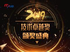 2019年度IT168技术卓越奖名单:存储类