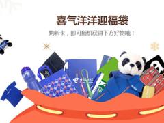 中国电信CTExcel开启暖冬活动,神秘福袋送温情