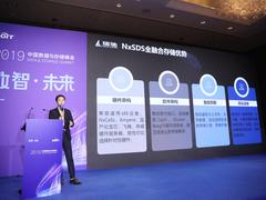 瑞驰NxSDS全融合存储系统:让复杂的存储统一化