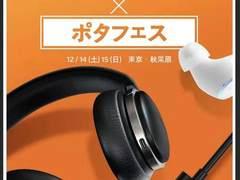 """东京耳机展最大亮点,魅族被发烧友""""盯上""""啦"""