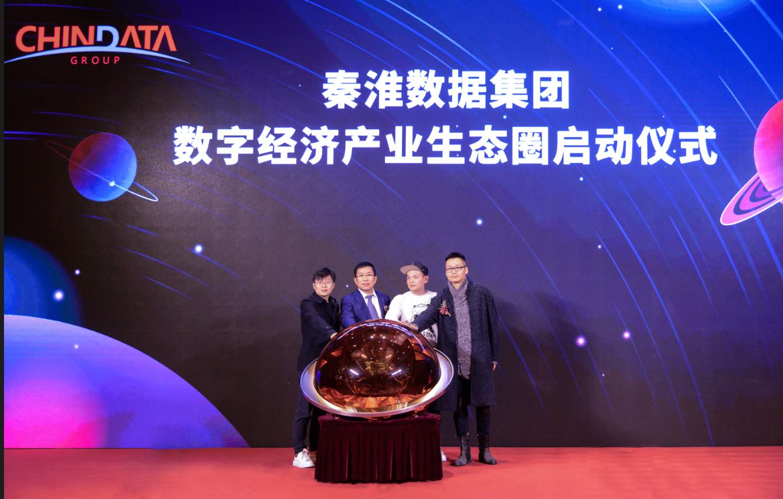 行业大咖加持 秦淮数据集团宣布启动数字经济产业生态圈