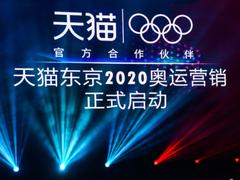 2020东京奥运倒计时!看天猫如何解锁奥运营销新花样