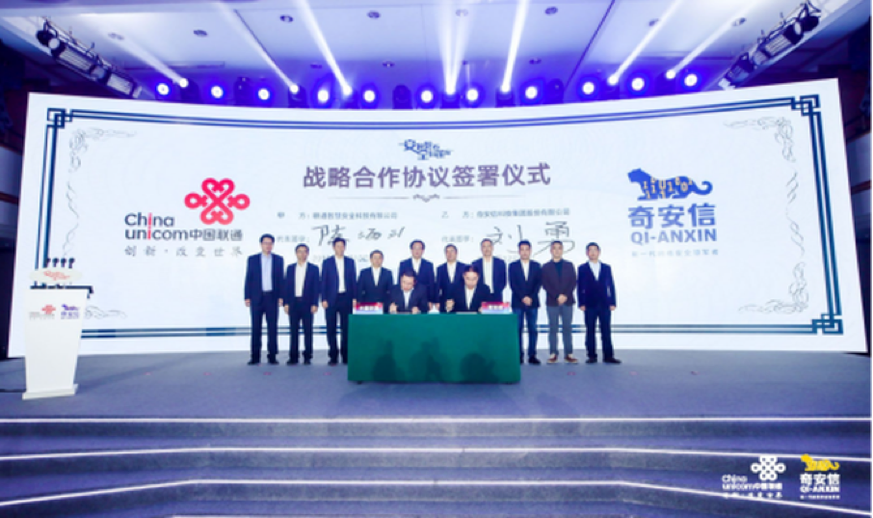 中国联通+奇安信:构建网络安全万丈高楼