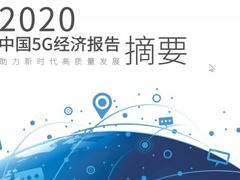 《报告》显示中国5G产业具有多项优势,高通成赋能者