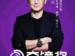 """镜向奇妙世界,著名导演陆川担任爱奇艺号""""奇镜奖""""大赛评委"""