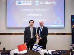 STRATASYS与上海康德莱医疗签订战略合作对准国内精准和个性化医疗的广阔需求