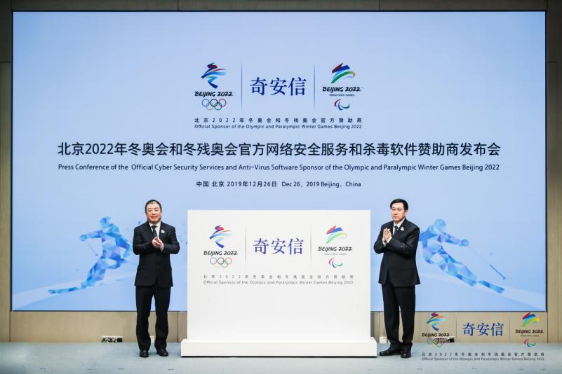 奇安信成2022年冬奥会和冬残奥会官方网络安全服务和杀毒软件赞助商