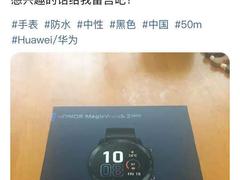 智能手表走俏,荣耀MagicWatch 2一机难求引加价抢购
