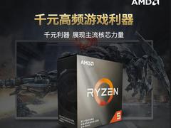 最具性价比的千元神U!AMD锐龙5 3500X新年推荐