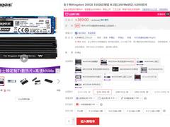让你的电脑提速 金士顿A2000 250GB固态硬盘仅售369元