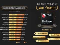 鲁大师发布2019年度手机芯片排行,骁龙855Plus夺冠