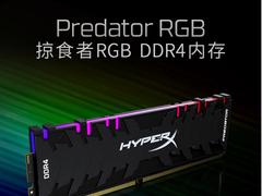炫酷灯效散热片 HyperX Predator DDR4 RGB套条售价769元