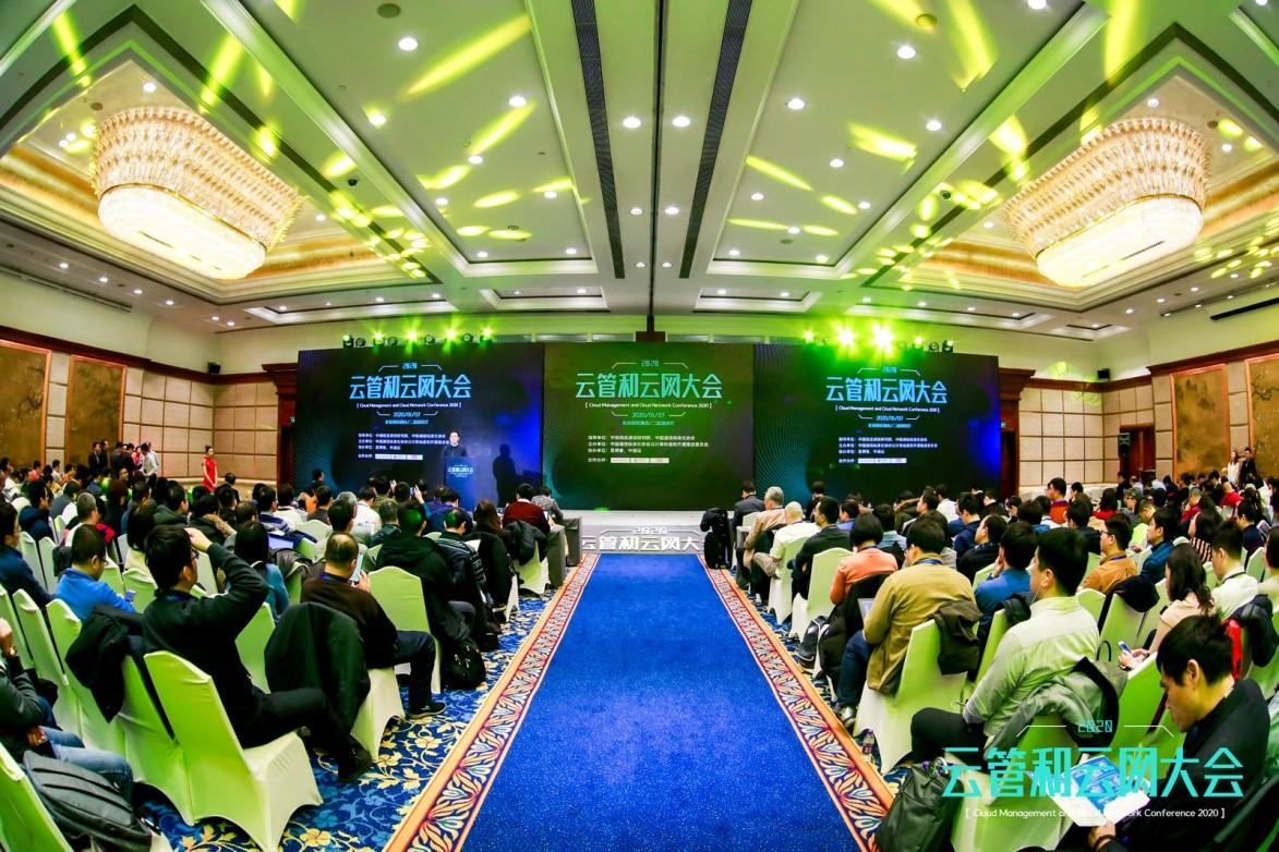 2020云管和云网大会在京召开