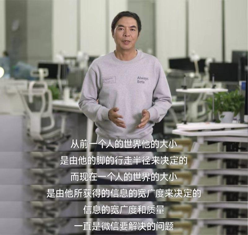 张小龙:人类对于信息互联带来的影响的思考落后于网络的发展速度