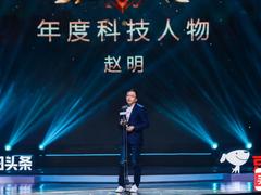 荣耀总裁赵明喜提今日头条年度科技人物 5G标杆塑造科技影响力