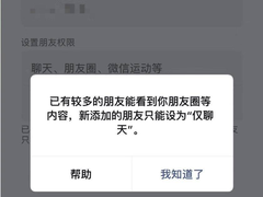 社交界限被打破,微信放开5000好友名额限制