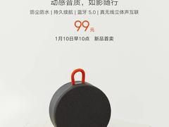 小米户外音响mini发布,动感音质如影随行,明天开售