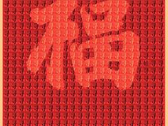 """支付宝新活动!选出一位""""中国福娃"""",并送出6.66吨年货""""壕""""礼"""