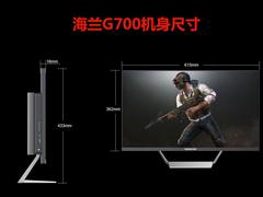 春节假期用什么电脑玩游戏?试试海兰G700游戏电竞一体机