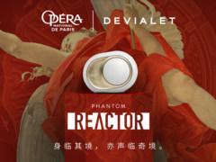 Devialet帝瓦雷发布全新Phantom Reactor幻核巴黎歌剧院版