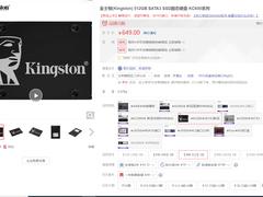 高性能固态硬盘的性价比之选 金士顿KC600系列热卖中