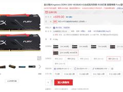 升级内存选它 HyperX FURY DDR4 RGB 16GB套条仅售699元