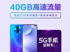 小米联合联通推最便宜5G套餐 49元可享受20G流量