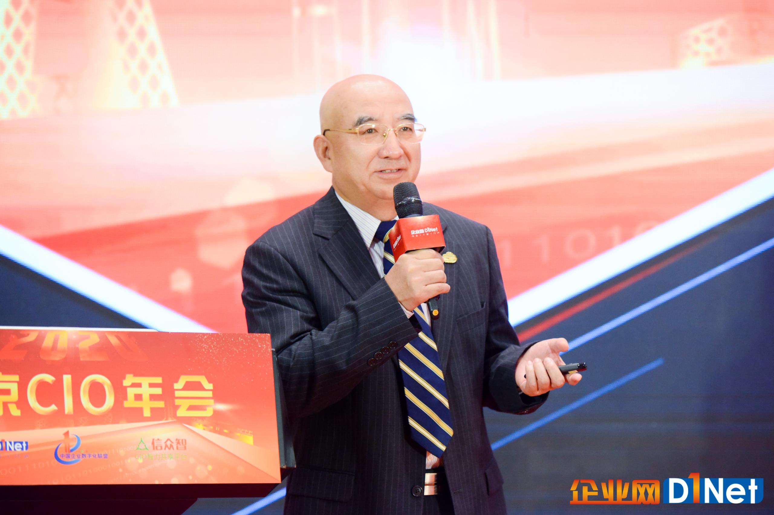 2020北京部委央企及大型企业CIO年会召开 企业数字化转型白皮书同期发布
