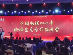 中国电信召开终端生态合作推进会 四大策略推动产业繁荣