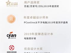品牌硬实力,Acer携国内外大奖,交出2019硬核答卷