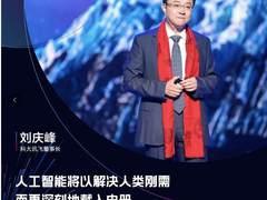 科大讯飞刘庆峰:人工智能将以解决人类刚需而更深刻地载入史册