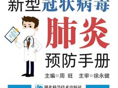 """酷我音乐推出《新型冠状病毒肺炎预防手册》,用科学知识助阵战""""疫"""""""