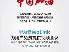 在疫情期间,华为对有需要的企业和个人提供免费WeLink企业协同服务