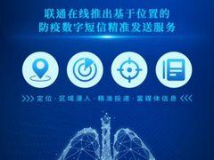 敏捷响应 助力一线 联通在线推出防疫数字短信精准发送服务