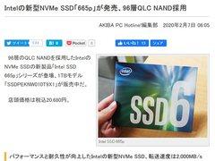 英特尔新款QLC SSD 665P上市开卖:1TB起步,读速2GB/s